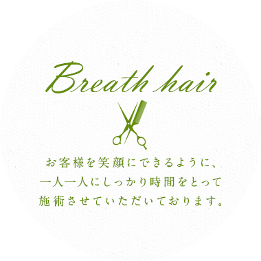 Breath hair